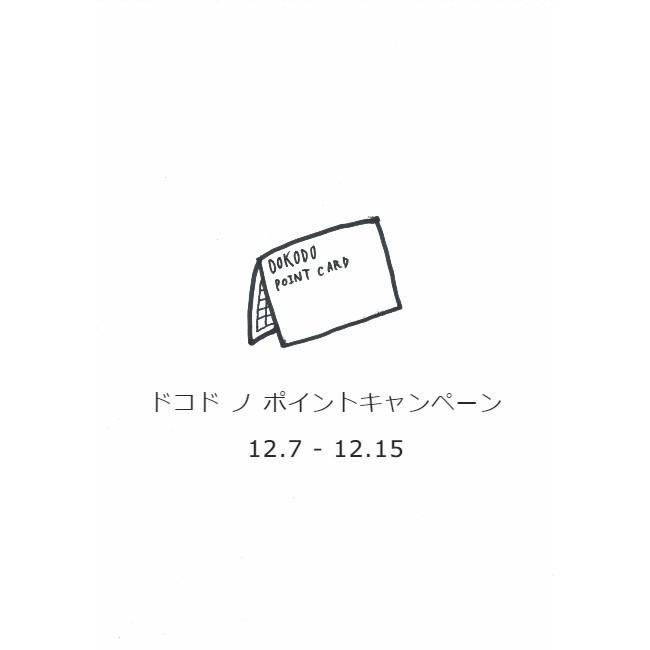オシラセゴト | ポイントアップキャンペーン開催のお知らせ | 12.7〜12.15.